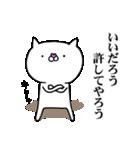 使いたくなるニャンコ☆1話(個別スタンプ:20)