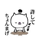 使いたくなるニャンコ☆1話(個別スタンプ:24)