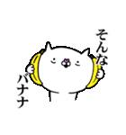 使いたくなるニャンコ☆1話(個別スタンプ:27)
