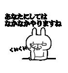 ★★荒ぶる敬語ウサギ!!!!★★(個別スタンプ:22)