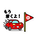 スポーツカーフレンズ3(個別スタンプ:08)