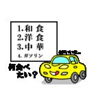 スポーツカーフレンズ3(個別スタンプ:16)