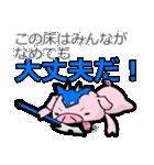 ねとげ豚(個別スタンプ:27)
