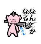 ねとげ豚(個別スタンプ:29)