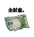 年末年始セットのお得スタンプ☆(個別スタンプ:36)