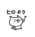 <ひろさん>基本セット Hiro cute cat(個別スタンプ:02)