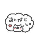 <ひろさん>基本セット Hiro cute cat(個別スタンプ:03)