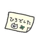 <ひろさん>基本セット Hiro cute cat(個別スタンプ:04)