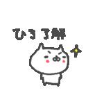 <ひろさん>基本セット Hiro cute cat(個別スタンプ:05)