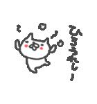 <ひろさん>基本セット Hiro cute cat(個別スタンプ:06)