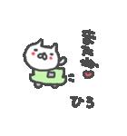 <ひろさん>基本セット Hiro cute cat(個別スタンプ:07)