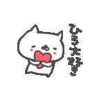 <ひろさん>基本セット Hiro cute cat(個別スタンプ:08)