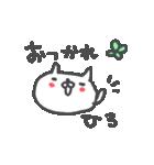 <ひろさん>基本セット Hiro cute cat(個別スタンプ:10)
