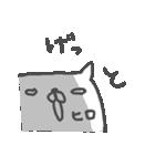 <ひろさん>基本セット Hiro cute cat(個別スタンプ:12)