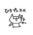 <ひろさん>基本セット Hiro cute cat(個別スタンプ:14)