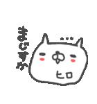 <ひろさん>基本セット Hiro cute cat(個別スタンプ:15)
