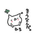 <ひろさん>基本セット Hiro cute cat(個別スタンプ:16)