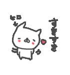 <ひろさん>基本セット Hiro cute cat(個別スタンプ:17)