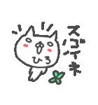 <ひろさん>基本セット Hiro cute cat(個別スタンプ:18)