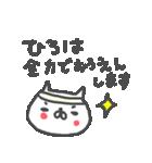 <ひろさん>基本セット Hiro cute cat(個別スタンプ:19)