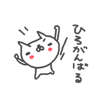 <ひろさん>基本セット Hiro cute cat(個別スタンプ:20)