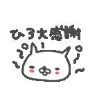 <ひろさん>基本セット Hiro cute cat(個別スタンプ:21)