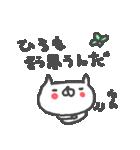 <ひろさん>基本セット Hiro cute cat(個別スタンプ:26)