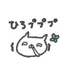 <ひろさん>基本セット Hiro cute cat(個別スタンプ:29)