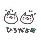 <ひろさん>基本セット Hiro cute cat(個別スタンプ:32)