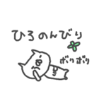 <ひろさん>基本セット Hiro cute cat(個別スタンプ:33)