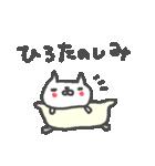 <ひろさん>基本セット Hiro cute cat(個別スタンプ:37)