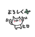 <ひろさん>基本セット Hiro cute cat(個別スタンプ:40)
