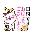 田村さんが使うスタンプ●基本セット(個別スタンプ:01)
