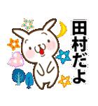 田村さんが使うスタンプ●基本セット(個別スタンプ:04)