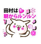 田村さんが使うスタンプ●基本セット(個別スタンプ:05)