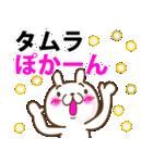 田村さんが使うスタンプ●基本セット(個別スタンプ:08)