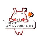 田村さんが使うスタンプ●基本セット(個別スタンプ:11)