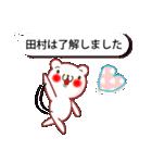 田村さんが使うスタンプ●基本セット(個別スタンプ:12)