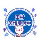 田村さんが使うスタンプ●基本セット(個別スタンプ:16)