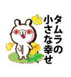 田村さんが使うスタンプ●基本セット(個別スタンプ:20)