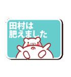 田村さんが使うスタンプ●基本セット(個別スタンプ:23)