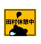田村さんが使うスタンプ●基本セット(個別スタンプ:25)