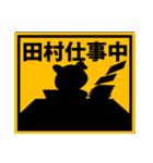 田村さんが使うスタンプ●基本セット(個別スタンプ:26)