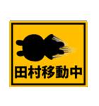 田村さんが使うスタンプ●基本セット(個別スタンプ:27)