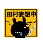 田村さんが使うスタンプ●基本セット(個別スタンプ:28)