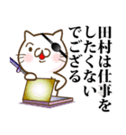 田村さんが使うスタンプ●基本セット(個別スタンプ:29)