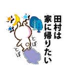田村さんが使うスタンプ●基本セット(個別スタンプ:31)