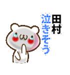 田村さんが使うスタンプ●基本セット(個別スタンプ:35)