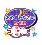 田村さんが使うスタンプ●基本セット(個別スタンプ:40)