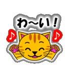 あいづち上手なトラ「3匹のこねこ 4」猫(個別スタンプ:5)